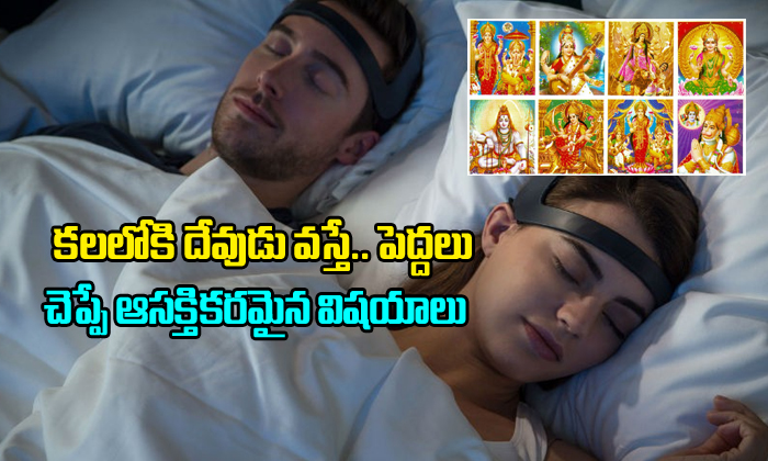What Happened God Comes In Dream Significance Of Dreams- Telugu Devotional Bhakthi(తెలుగు భక్తి ) What Happened God Comes In Dream Significance Of Dreams--What Happened God Comes In Dream Significance Of Dreams-