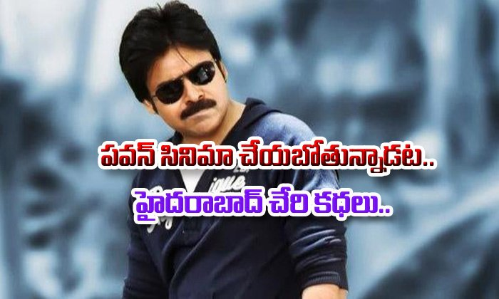 Will Pawan Do Movies After Elections Result