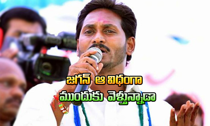 YS Jagan Changed His Speech Style-