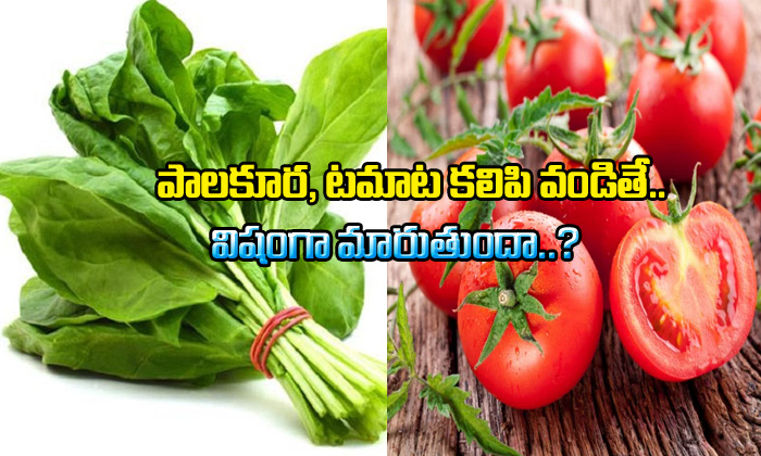 If Spinach And Tomato Where Mixed