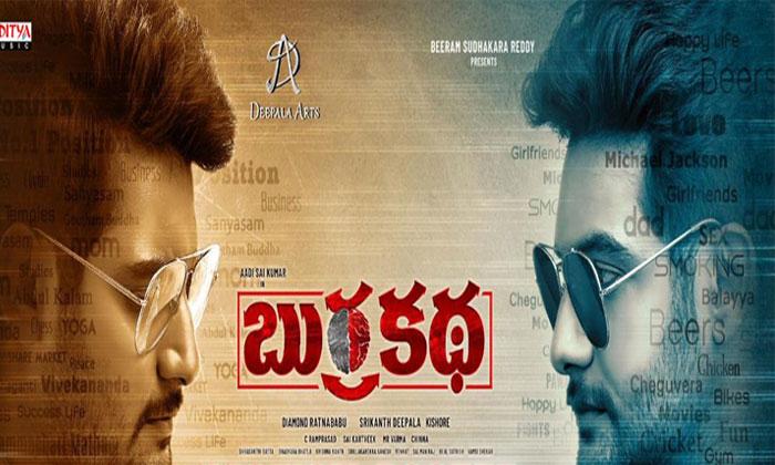Aadi Sai Kumar Ready To Entertain With Burrakatha Movie