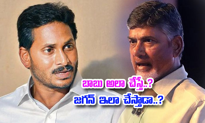 Chandrababu And Ys Jagan Plans About Election Result