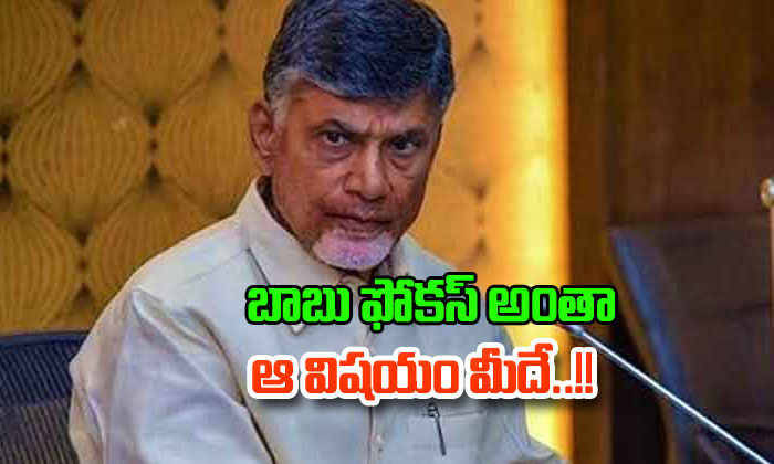 Chandrababu To Stop Review Meeting