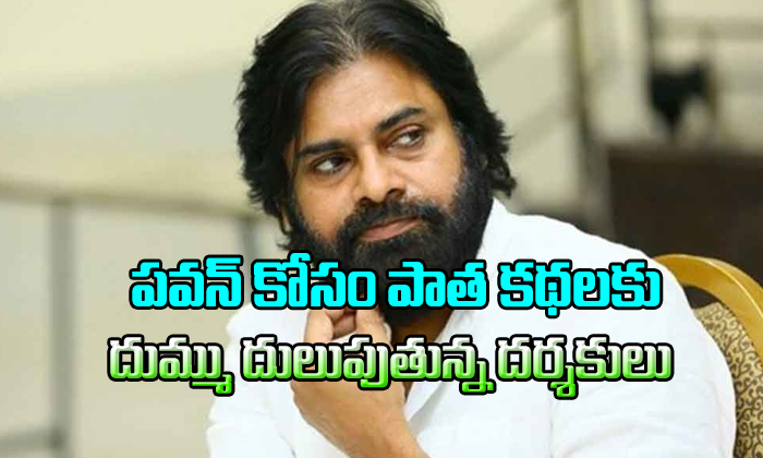 Directors Ready To Make A Film With Pawan Kalyan And Ready For Stories