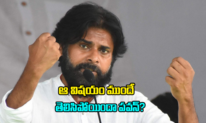 Does Pawan Already Know This