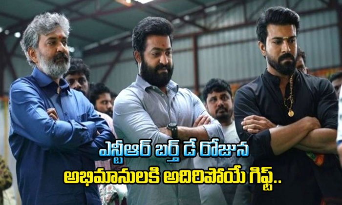Gift For Fans On Ntr Birthday