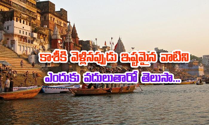 How Favorite Items Leaving In Varanasi ?-