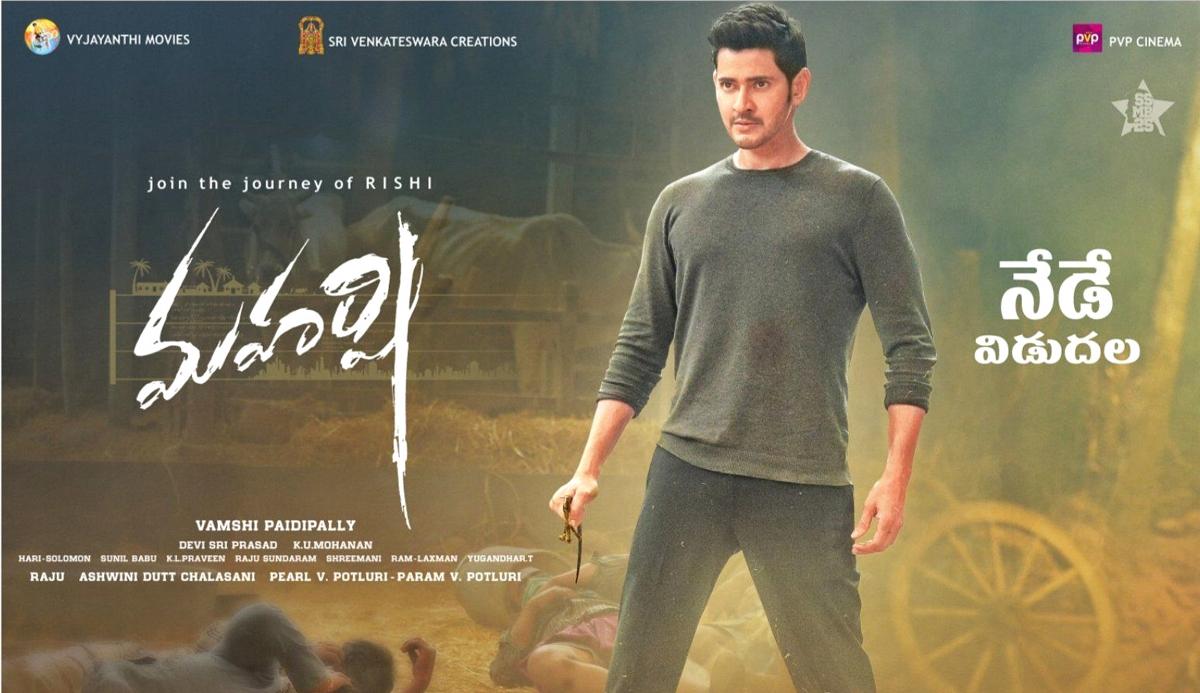 Is Maharshi Movie Will Break Box Office Records - Telugu Tollywood Movie Cinema Film Latest News Is Maharshi Movie Will Break Box Office Records -