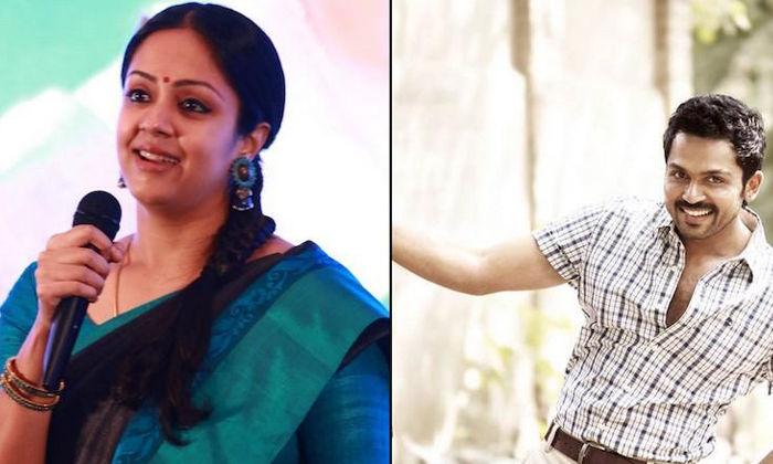 Jyothika Sister Role In Hero Karthi Movie