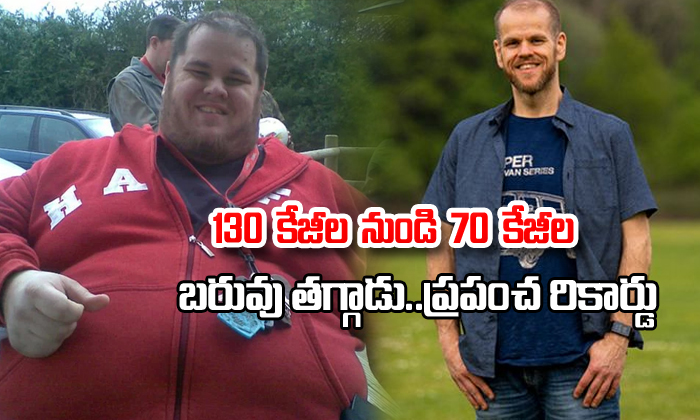 TeluguStop.com -  Man Who Lost Weight Becomes Slimming World Greatest Loser 2019 70
