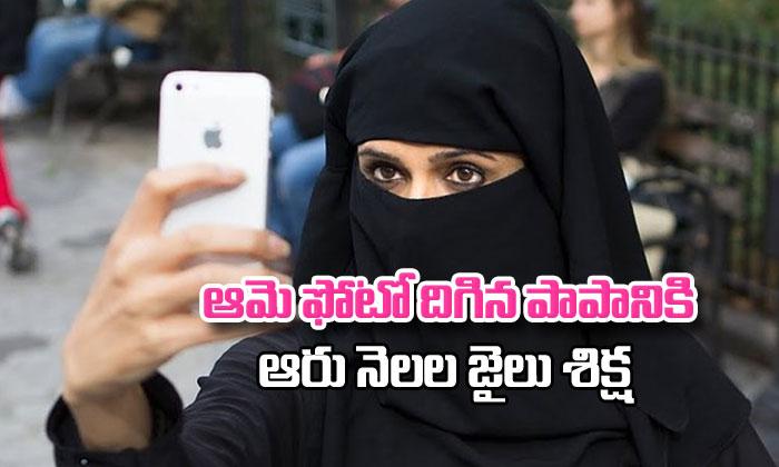 Muslim Woman Sent To Jail For Taking Selfie On Road