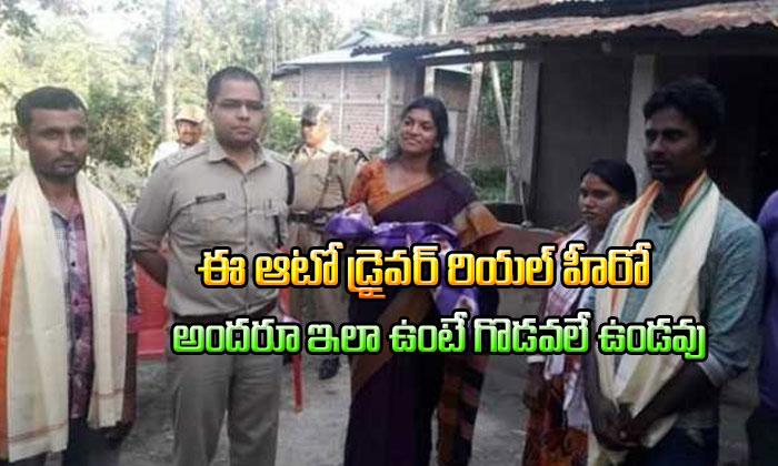 TeluguStop.com - Muslim Auto Driver Takes Pregnant Hindu Woman To Hospital