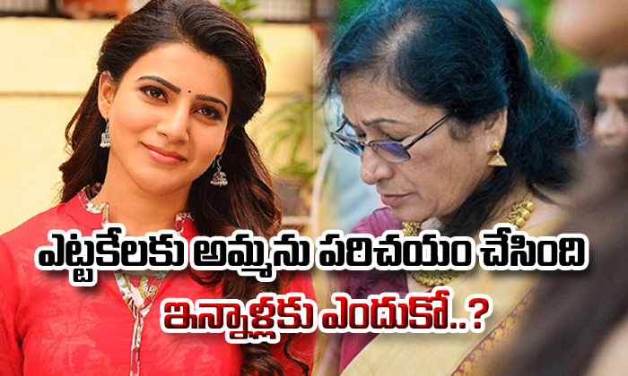 Samantha First Time Introduced Her Mother