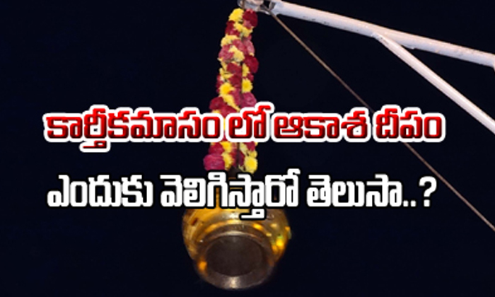 Significance Of Lighting A Lamp In The Month Of Karthika- Telugu Devotional Bhakthi(తెలుగు భక్తి ) Significance Of Lighting A Lamp In The Month Karthika--Significance Of Lighting A Lamp In The Month Karthika-