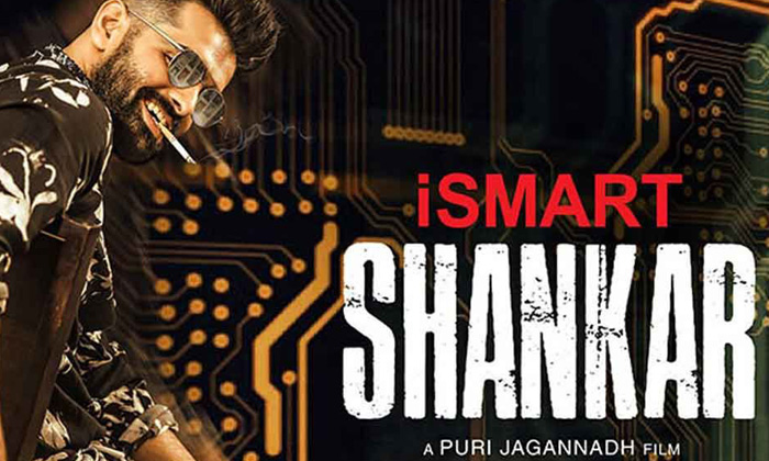 Teaser Released From 'ismart Shankar' Movie