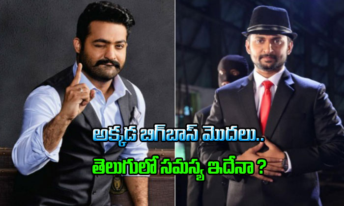 There Is A Problem In Telugu From Bigboss
