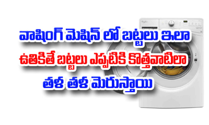 TeluguStop.com - Best Tips To Wash Clothes In Washing Machine