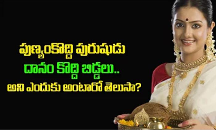 What Is The Saying Punyam Kodhi Pillalu Pujalo Purushudu-