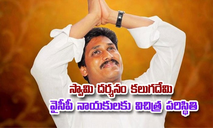 Ys Jagan Not Available For Ycp Leaders After Elections