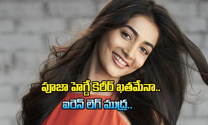 Is Pooja Hegde Career Close In Film Industry