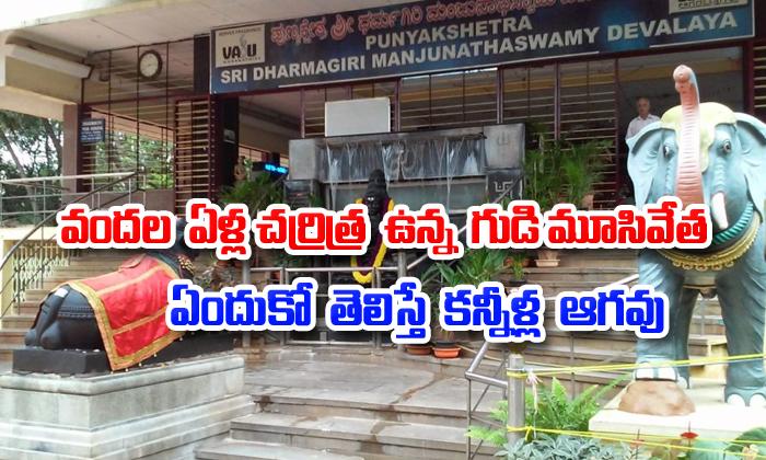 Sri Manjunatheshwara Temple Bengaluru Karnataka Is Going To Close