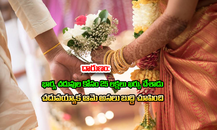 Wife Cheated Husband For 25 Lakhs