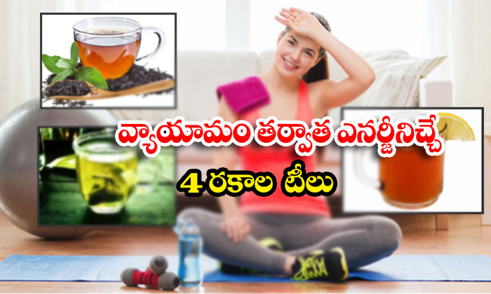 4 Healthy Tea Flavours After A Workout