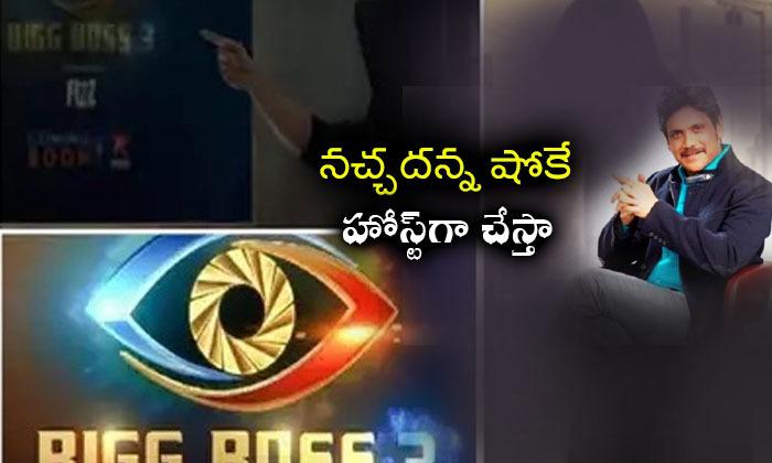 Akkineni Nagarjuna Is The Host Of Bigg Boss Session3