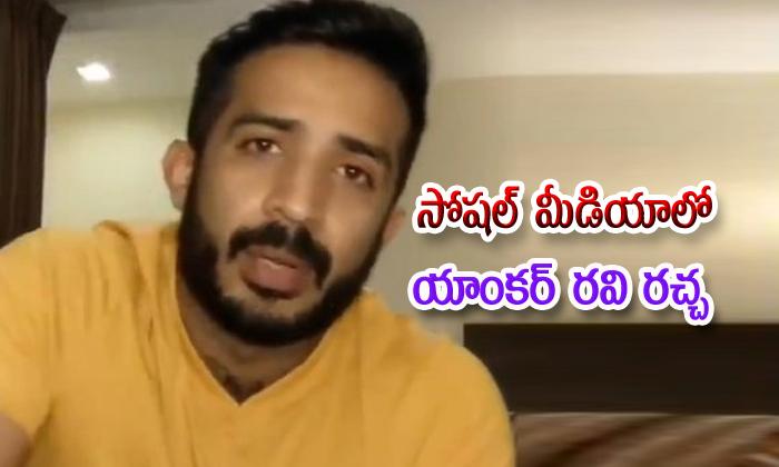 Cm Ys Jagan Fans Counter To Anchor Ravi
