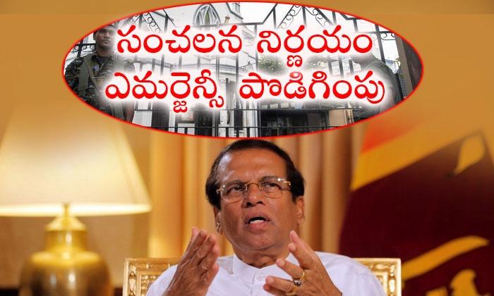 Srilanka President Mythri Pala Takes Wonderful Decision