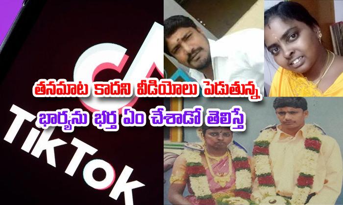 Husband Murders Wife For Doing Tiktok Videos