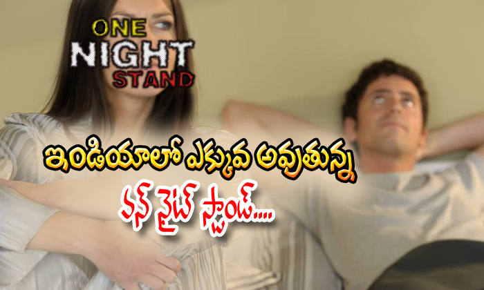 In India Also One Night Stand Starts