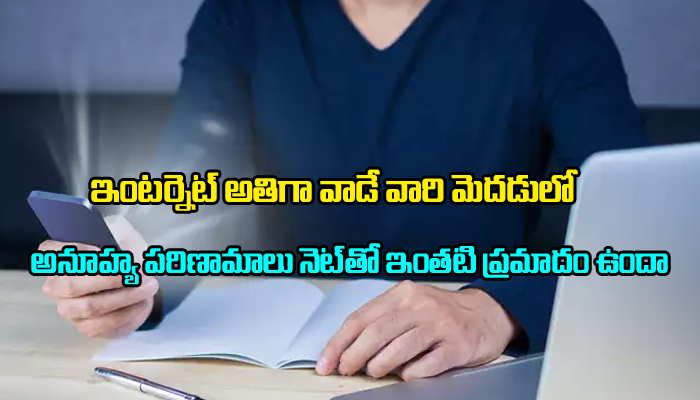 Internet May Be Affecting Your Brain- Telugu Viral News Internet May Be Affecting Your Brain--Internet May Be Affecting Your Brain-