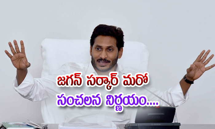 Jagan One More Decision, Remove Ex Ministers Gunmens