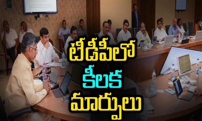 Key Role Elements Changes In Tdp Party