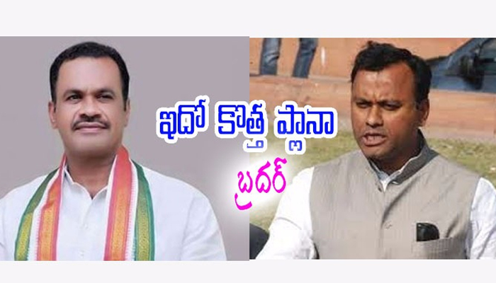 Komati Reddy Rajagopal Reddy Plan To Leave In Congress Party