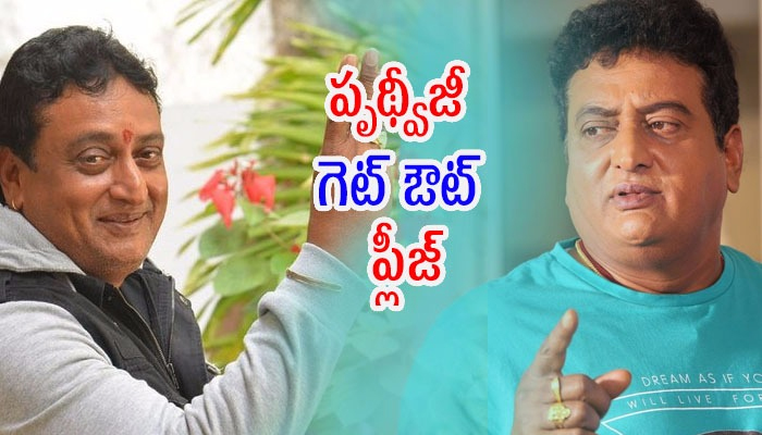 Mega Family Angry On Comedian Pruthvi