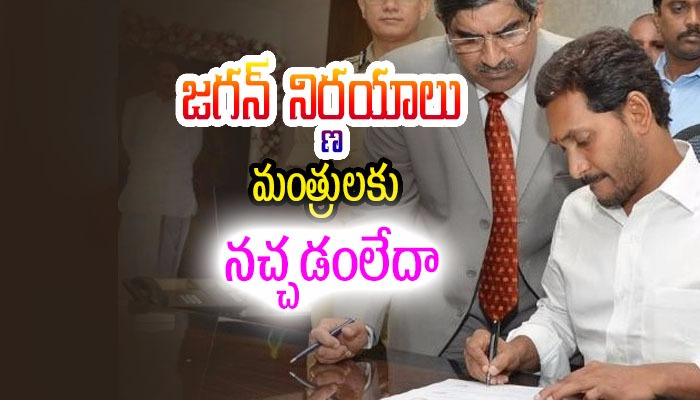Ministers Not Intrested In Jagan Taking Decisions