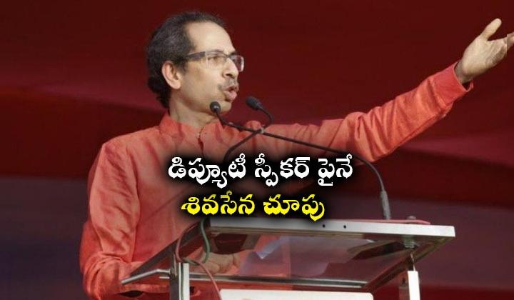 Shivasena Party Is Waiting For Deputy Speaker Post In Lok Sabha