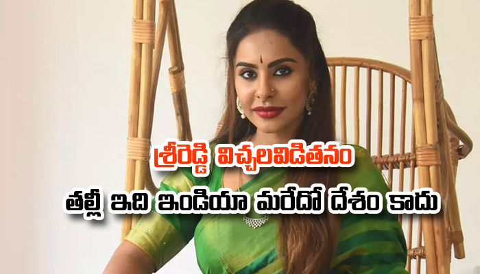Sri Reedy Comments On Her Personal Life