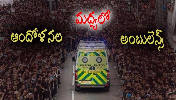 Video Of Hong Kong Protestors Giving Way For An Ambulance