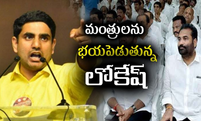 Ycp Ministers Afraid Of Lokesh