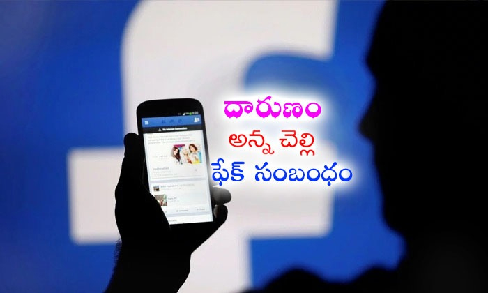 Own Brother And Sisters Social Media Affair-