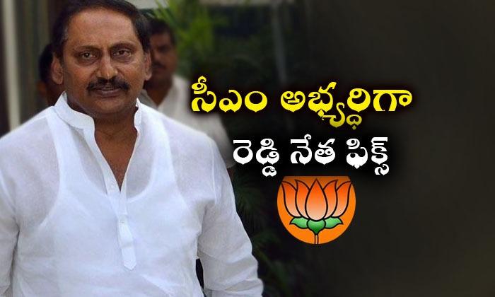 Ap Bjp Cm Candidate Nallari Kiran Kumar Reddy