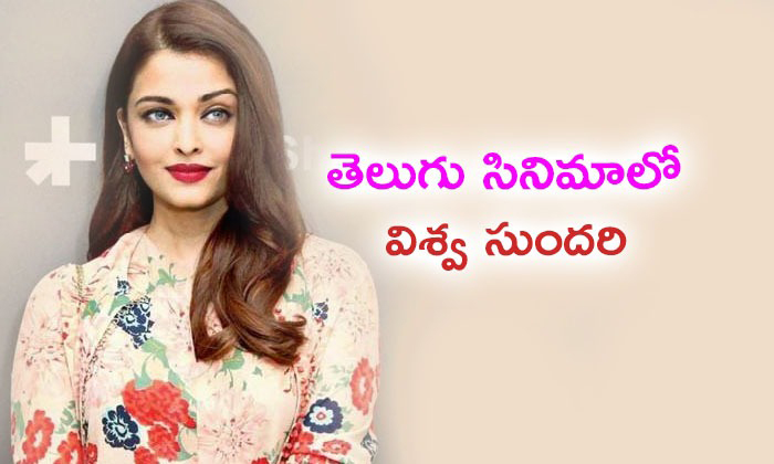 Aishwarya Rai Romance With Megastar Chiranjeevi