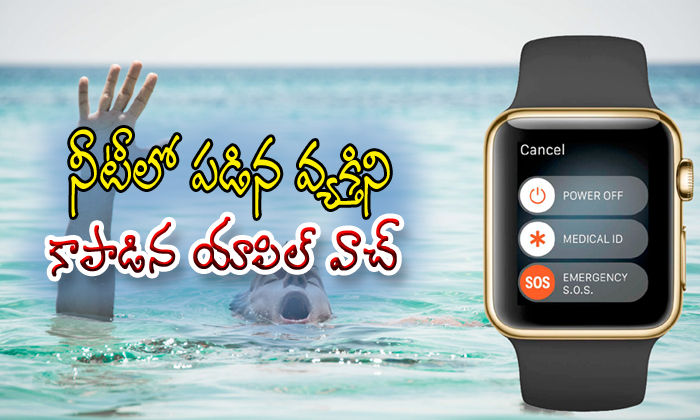 Apple Watch Sos Feature Helped Save A Man Life