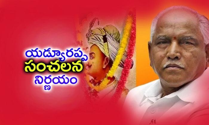 Bjp Govt In Karnataka Cancels Tipu Jayanti Celebrations