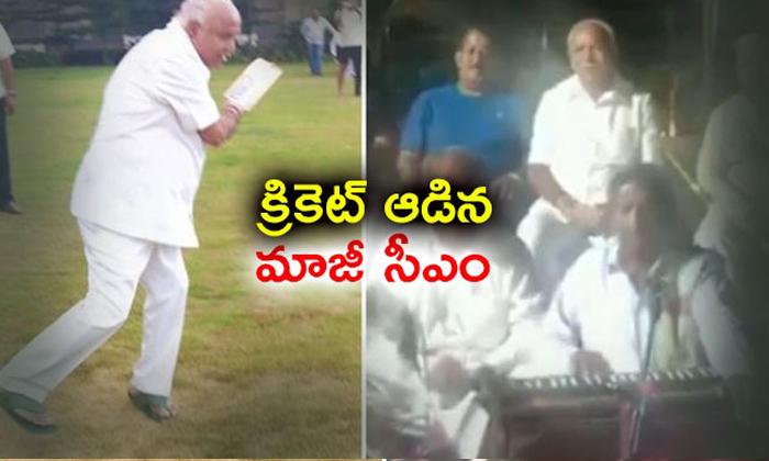 Bs Yeddyurappa Plays Cricket With Party Legislators