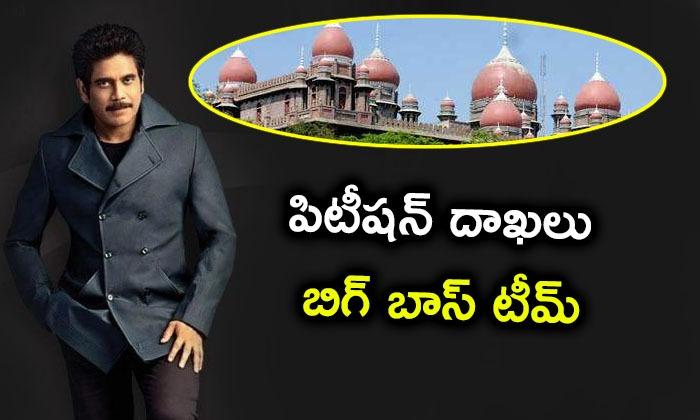 Big Boss Team File A Quash Petition In High Court
