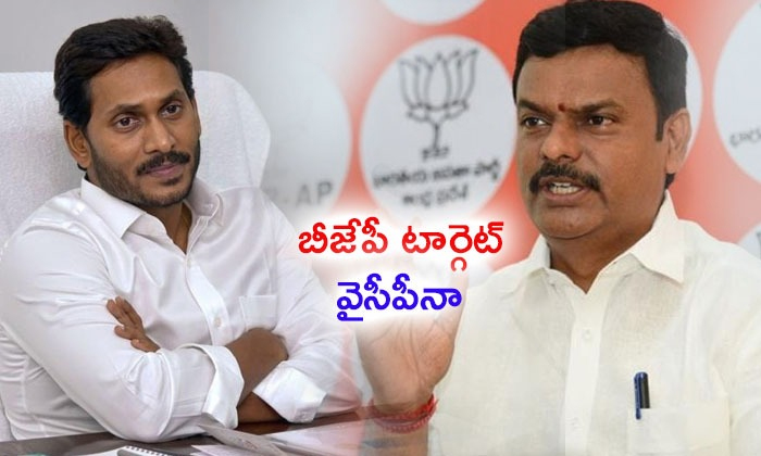 Bjp Target Ycp This Is The Main Reason
